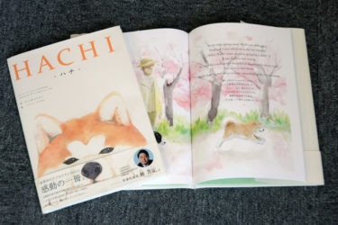 The Life of the Loyal Dog Hachiko becomes an English Picture Book