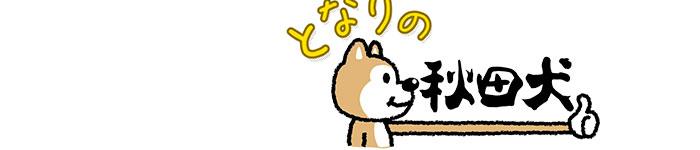 となりの秋田犬