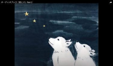 秋田犬と思ったら実は…                                オーディオブック「星と犬」米在住ライターが配信