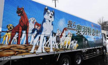 我ら奥羽特急便! トラックに「銀牙伝説」の犬たち描く