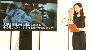 壇蜜さん、秋田ロケの裏話披露 「ハチとパルマ―」公開アフレコ