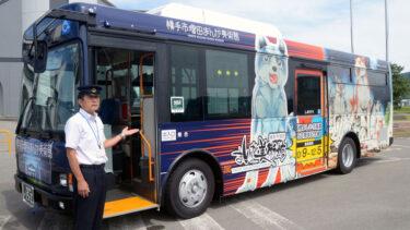 「銀牙」バス、県南を駆ける! 高橋よしひろさん特別展記念